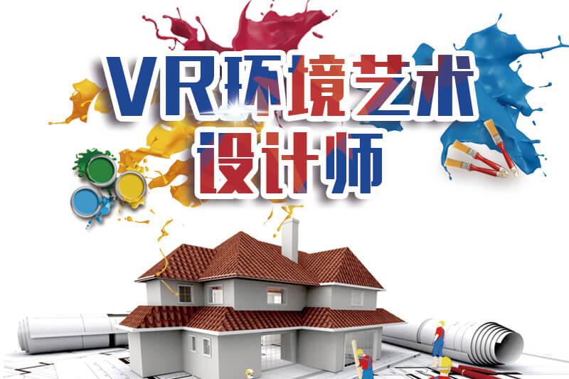 VR环境艺术设计师专业介绍