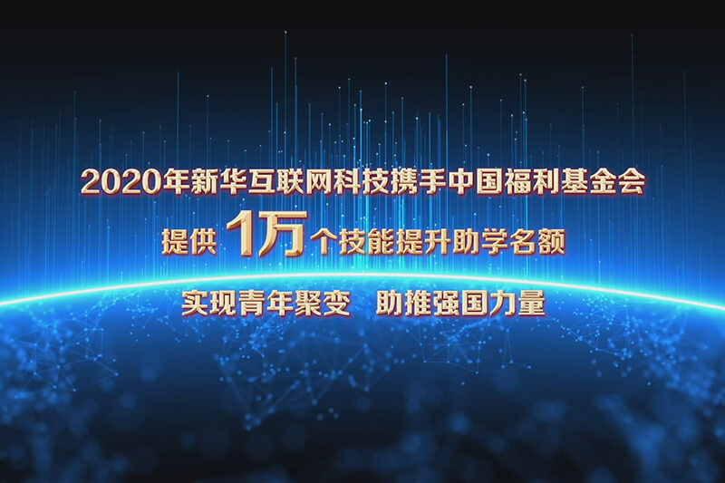 新华互联网科技携手中国福利基金会