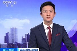 央视报道新华专业发展前景